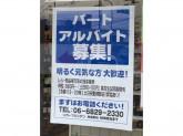 リカーマウンテン井高野店