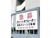 摂津クレーン工事(株)