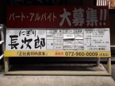 にぎり長次郎 イオンタウン東大阪店