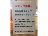 BENTO FACTORY ヤムヤム 光星店