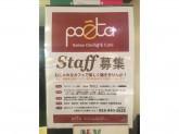 ItalianDining & Cafe Poeta(ポエータ) 入野店