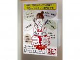 3Q CUT(サンキューカット) 千里丘店