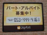 ジョイフル 浜松三島店