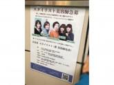 OZ(オズ) 立川駅前店