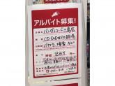バンダレコード 三島店