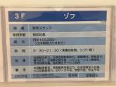 Zoff アリオ札幌店
