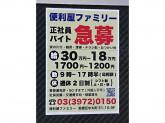 便利屋ファミリー 東京本店