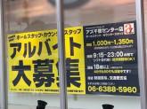 Amusement Zone アズ 千里センター