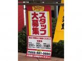デニーズ 三島大社町店