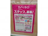 ザ・ダイソー フレスポ八潮店