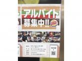 バーガーキング ジョイフル本田千代田店