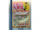 キコーナJR吹田駅前店