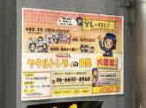 (株)ヤクルト 南大阪ヤクルト販売 境川センター