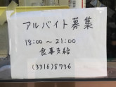 中華料理 天王