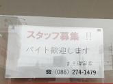 (有)まき理容室 平井店