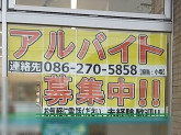 ファミリーマート 岡山平井五丁目店