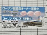 ローソン 岡山桜橋三丁目店