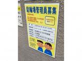 日本コンピュータ・ダイナミクス株式会社(船堀駅西1号駐輪場)