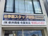 株式会社 新井興産 佐賀支店