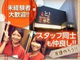 焼鳥とりっぱ 名駅店(学生)