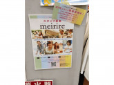 meirire(メイリールー)富士宮店