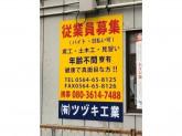 (有)ツヅキ工業