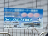 ローソン 南区鶴里町店
