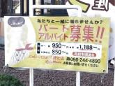 ジョリーパスタ 大野辻店