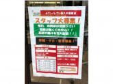 セブン-イレブン 長久手蟹原店