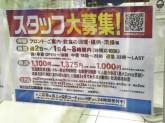 マンガ・ネット館 錦店