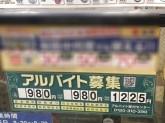 松屋 栄三丁目店