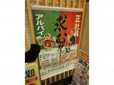 魚民 高石駅前店