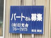 (有)日光舎 浅野工場