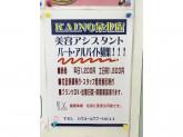 KAINO 泉北店