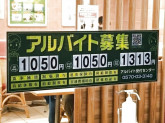 松屋 立川店
