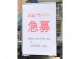 千里丘リハビリデイサービス