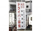 新和運輸倉庫(株)