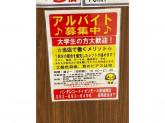 バンダレコードイオンモール新瑞橋店