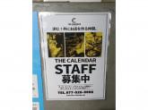 THE CALENDAR/CALENDAR HOTEL