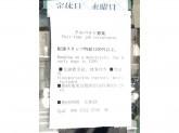 香港ロジ 世田谷上野毛店