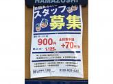 はま寿司 千歳店