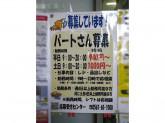 DCMカーマ 弥富店