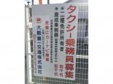 大阪第一交通(株) 本社事務所/観光事業部/配車センター