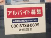 新時沏(シンジキ)万松寺店