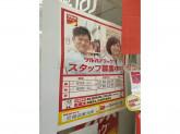 ツルハドラッグ 尼崎武庫元町店