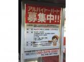 水沢商店 東川口店