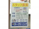 ゴトークリーニング 東川口店