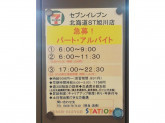 セブン-イレブン 北海道ST旭川店
