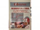gouter(グッテ!) モゾワンダーシティ店