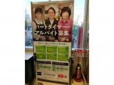 マックスバリュ 武庫元町店